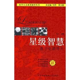 正版图书 医学人文素养涵育丛书:星级智慧:医学生领导力