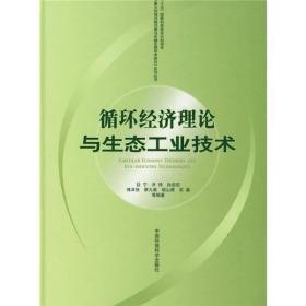 循环经济理论与生态工业技术