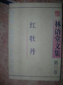红牡丹:林语堂文集第三卷