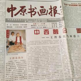 报纸 中原书画报2008年7月16日
