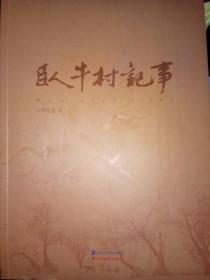 卧牛村记事    [库25]