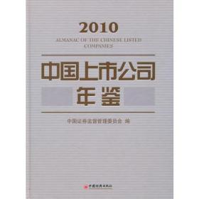 中国上市公司年鉴·2010