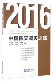 中国防灾减灾之路(2016)