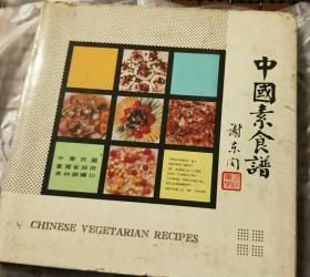 中国素食谱