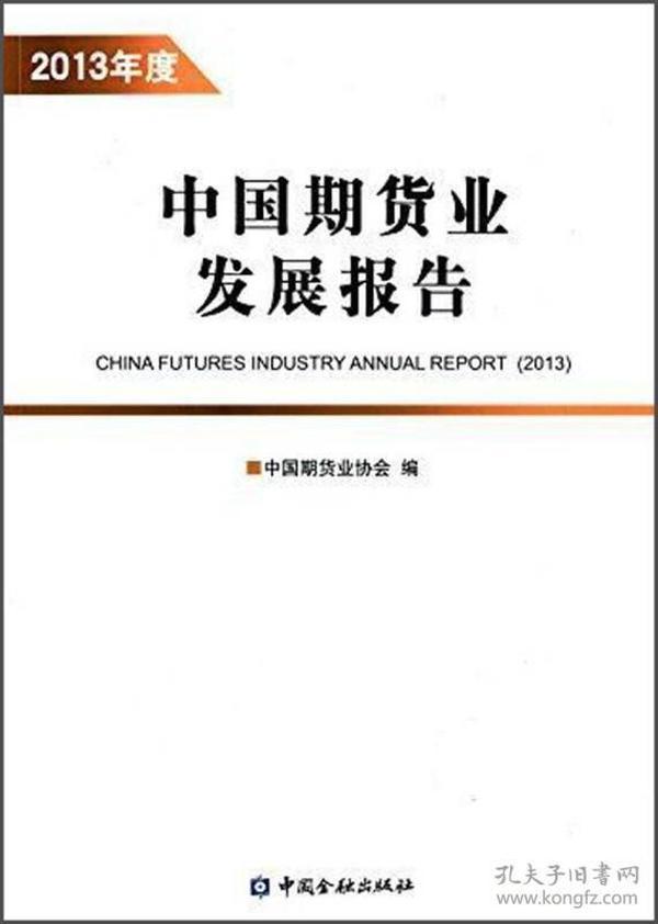 2013年度中国期货业发展报告