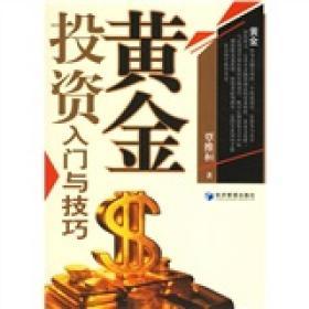 黄金投资入门与技巧