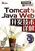开发专家之Sun ONE Tomcat与Java Web开发技术详解 孙卫琴 李洪成 电子工业出版社 9787505393929