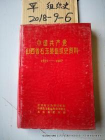中国共产党山西省右玉县组织史资料1937----1987品如图 免争议,