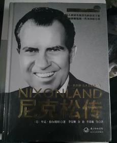 尼克松传:一世珍藏名人名传