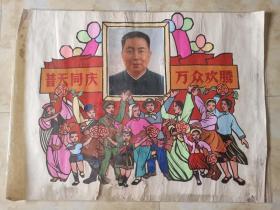 70年代(颂歌唱给华主席剪纸宣传画原稿,,剪纸加水粉。。