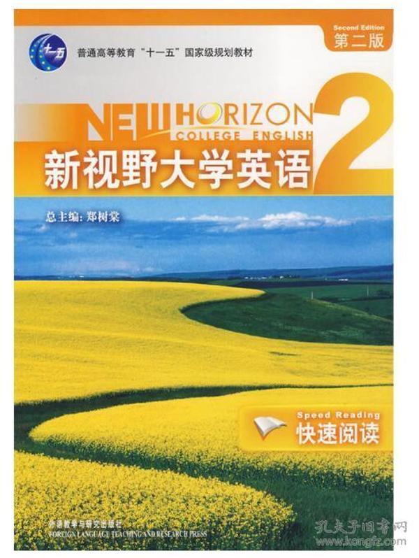 新视野大学英语 2:快速阅读2