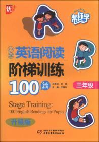 小学英语阅读阶梯训练100篇(三年级)