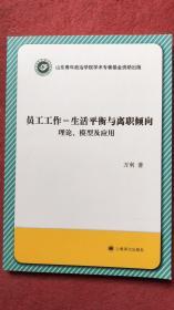 员工工作-生活平衡与离职倾向:理论、模型及应用(韩文版)