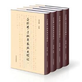 瓜饭楼手批庚辰本石头记(全四卷)