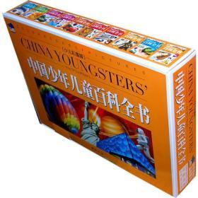 中国少年儿童百科全书(少儿彩图版)(全十册)