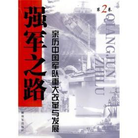 强军之路2:亲历中国军队重大改革与发展