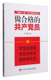 """""""两学一做""""学习教育实践:做合格的共产党员9787503557972"""
