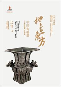 中华文明探微·礼在东方:中国青铜器