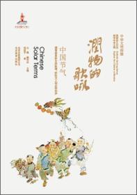 润物的歌咏——中国节气