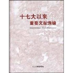 十七大以来重要文献选编 上 专著 中共中央文献研究室编 shi qi da yi lai zhong y