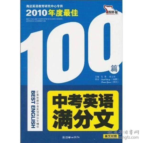 2010年度最佳 中考英语满分文(英汉对照)(智慧熊作文)