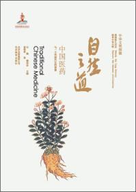 中华文明探微·自然之道:中国医药