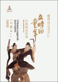 文明的童年-中国神话传说-中华文明探微:超越自身境遇的理想与抗争