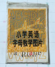 小学英语字母教学图片(25张)