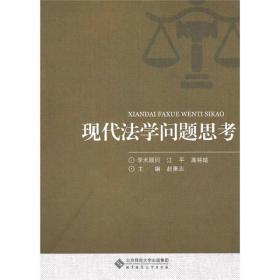 现代法学问题思考