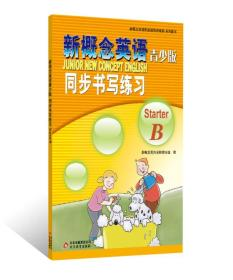 新概念英语青少版·同步书写练习 B