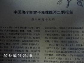 中医治疗营养不良性腹泻二例报告——遵义医院小儿科     中医复印资料 (1页A4纸)