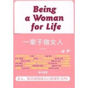 一辈子做女人 赵格羽 花山文艺出版社 9787807553489