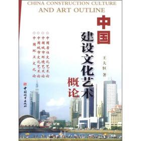 中国建设文化艺术概论