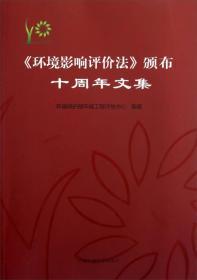 <环境影响评价法>颁布十周年文集