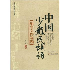 中国少数民族语地名文件选编