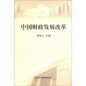 中国财政发展改革