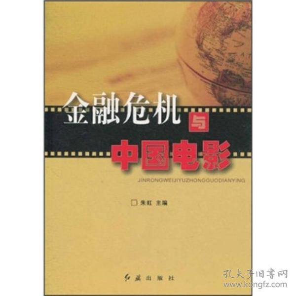 金融危机与中国电影
