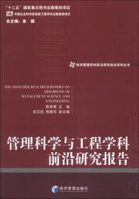 管理科学与工程学科前沿研究报告