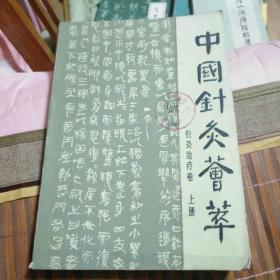 中国针灸荟萃上册