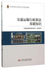 交通运输行政执法基础知识