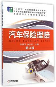 """汽車保險理賠(第3版)/""""十二五""""職業教育國家規劃教材·中國汽車人才培養工程教材"""
