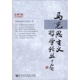 马克思主义哲学论丛(总第5辑)