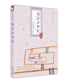 亲近母语·阅读力测试-小学二年级9787549534982(176002)