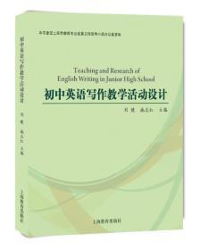 新书--初中英语写作教学活动设计