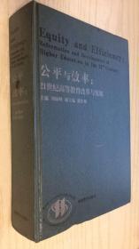 公平与效率:21世纪高等教育改革与发展 刘海峰 9787533436384