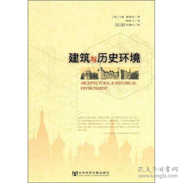 建筑与历史环境