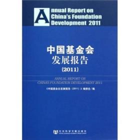中国基金会发展报告 2011