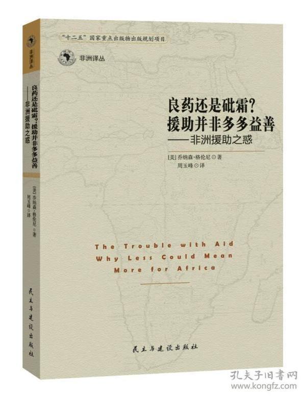 (精)非洲丛译·良药还是砒霜·援助并非多多益善:非洲援助之惑民主与建设乔纳森·格伦尼9787513903325