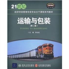 运输与包装(第2版)/21世纪经济学类管理学类专业主干课程系列教材