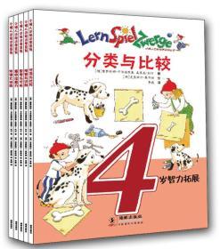 小矮人边玩边学系列丛书:4岁智力拓展(全5册)
